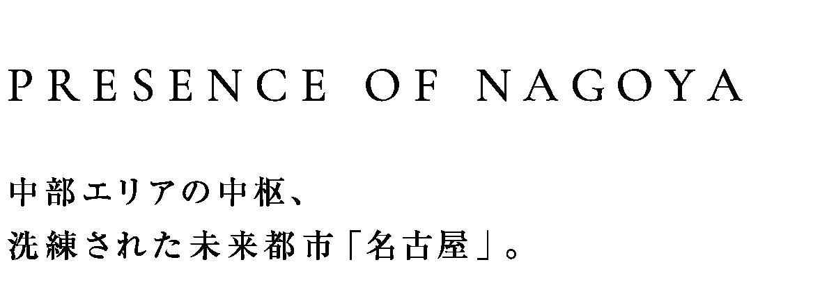 中部エリアの中枢、洗練された未来都市「名古屋」。